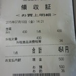 能登屋 高島屋フードメゾン新横浜店 - レシート(2015.07.10)