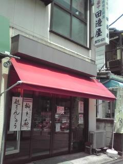 田辺屋 根岸店
