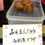 濱田屋 - 試食もあります^ ^