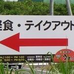 うまっこ - 国道に看板