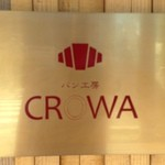 CROWA - H.27.7.14.昼 看板