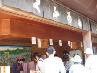 赤福 内宮前支店 - 2008年