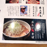 山形蕎麦と炙りの焔蔵 定禅寺通り店 - メニュー