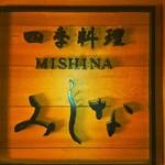 四季料理みしな - 1968年より函館市本町で鮨、和食の店を営業しています。