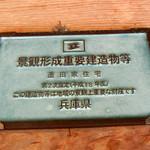 genten - 景観形成重要建造物