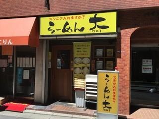 らーめん大 荻窪店 - 外観