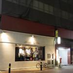タラ - 銀七ビルの地下1階