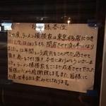 横横家 - ウソ~!!!移転のため閉店のお知らせ(ToT)