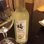 てん花 - 梅ワイン
