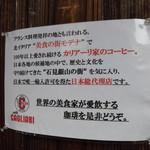 カフェ カリアーリ - ここからしか、この珈琲は日本には広がらない潔さ