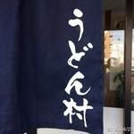 うどん村 - 2015.4.22(水)16時半 釜揚げ麺のかけ小270円 美味しかった出汁 麺は太く剛麺、硬かった^_^;