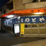 能登屋 - 2015.07 動物園前駅の2番出口(山王交差点)からアーケードを50mくらい行ったところのお店