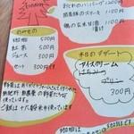 Cafe もりのおとわ - メニュー 2015.07.