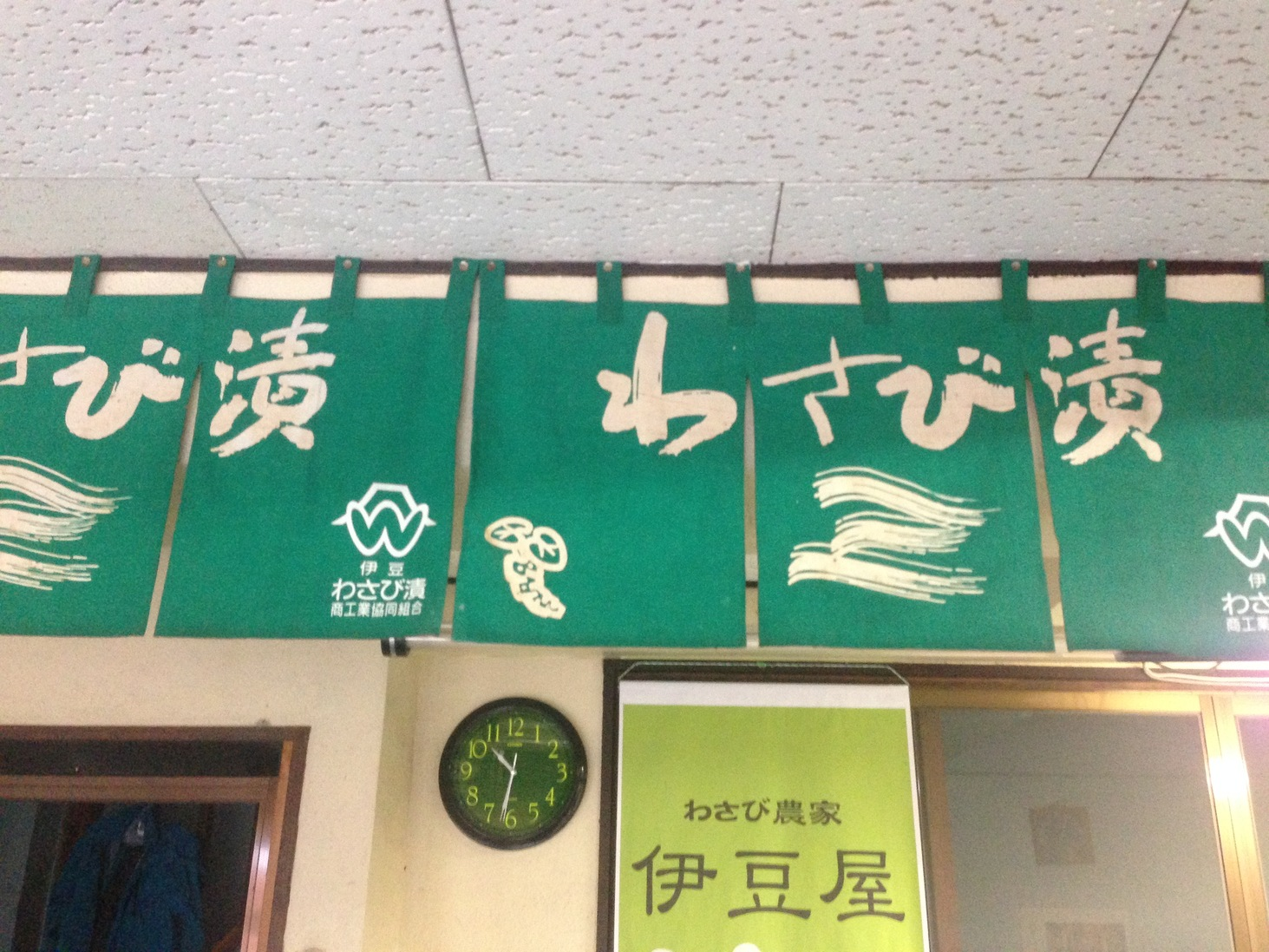 わさび農家 伊豆屋 name=