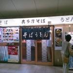 奥多摩そば - JR立川駅南武線ホームにあります