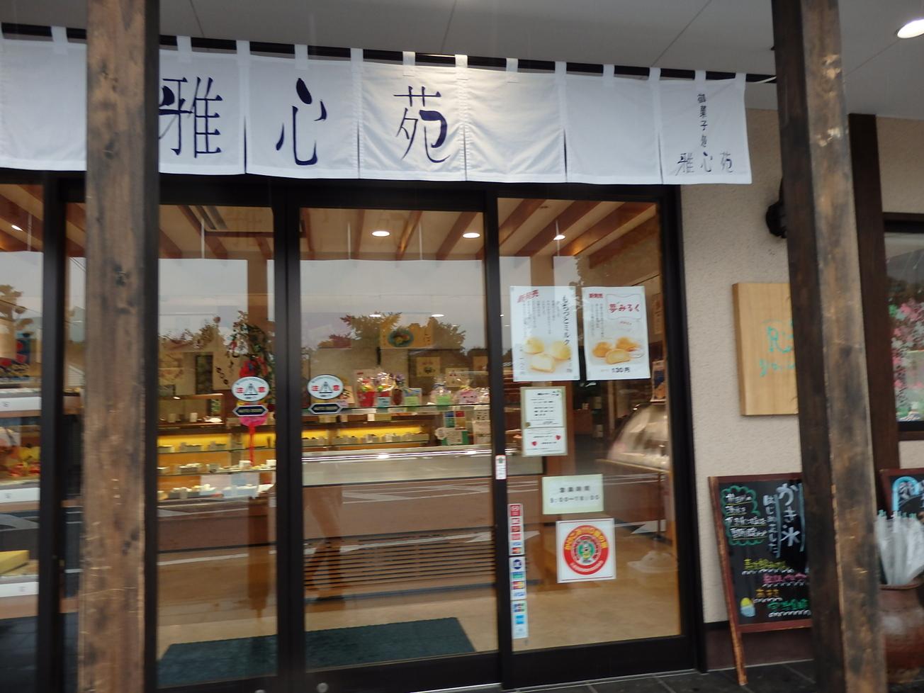 雅心苑 三島店 name=