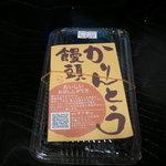 3996822 - かりんとう饅頭