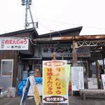 鶴乃堂本舗 -