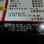 風雲児醤 - メニュー