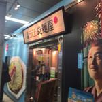 日清ラ王 袋麺屋 -