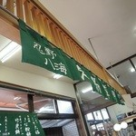 忍野八海池本 - 内観写真:忍野八海名物草餅