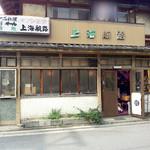 上海航路 コイコイ商店 - 大宮鞍馬口で目を引く佇まい