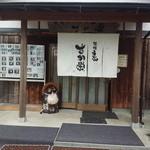 さか栄 - 店舗入口