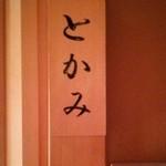 鮨 とかみ - 奥の入口 表札