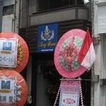 インドネシアレストラン TARY HOUSE - 祝開店!!