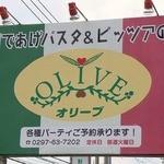 オリーブ - 【茹であげパスタ&ピッツアの店】の看板