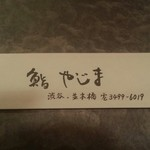 39978658 - 箸袋