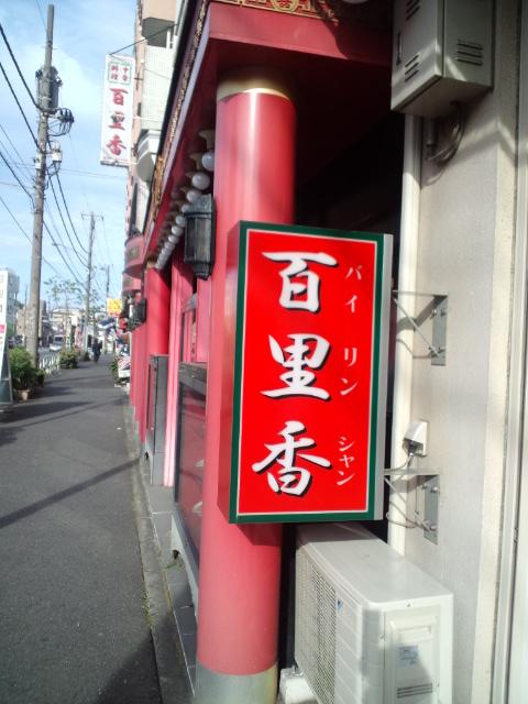 中華料理百里香