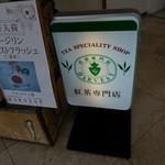 紅茶専門店ハーヴェスト - 紅茶専門店