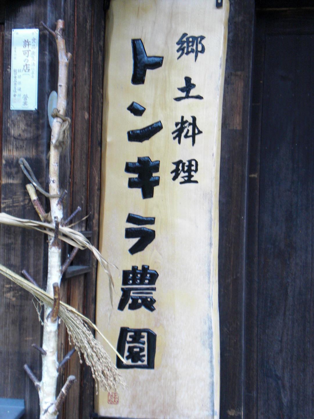 トンキラ農園 name=