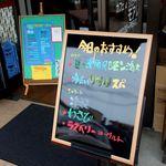 カフェeジェラート モアレ - 入口には手書きのオススメボードが・・・食欲が増しますね・・・