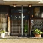 玉川屋 - 入口