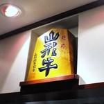 加藤牛肉店 - 店内
