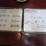 39994303 - メニュー