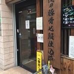 39995195 - 山下醤造の玄関(15.06)