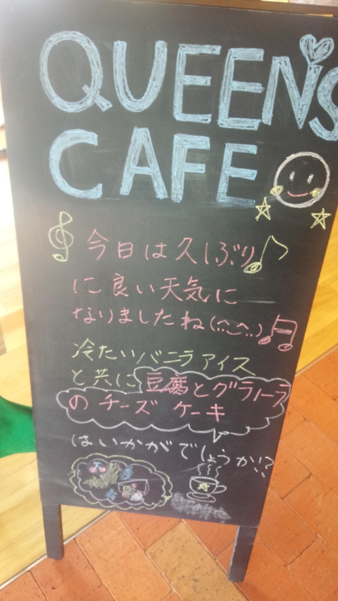 クイーンズカフェ