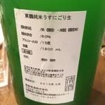 39996508 - 東鶴