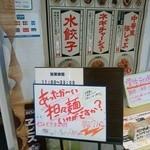 陳麻家 - 【2015.7.16(木)】店舗入口にあるメニュー