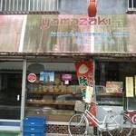 アサ製菓 -
