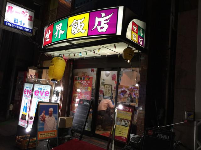「世界飯店(東京都豊島区北大塚2-14-8)」の画像検索結果