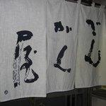 4033 - 「田楽」の暖簾