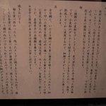 麺屋 海神 - 海神の説明