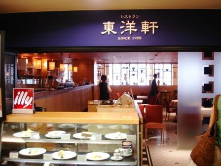 東洋軒 名古屋三越店