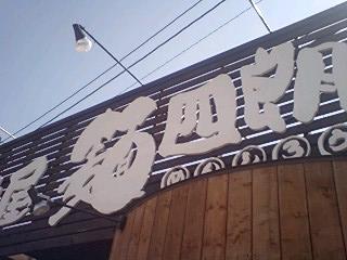 味噌屋麺四朗 知多店