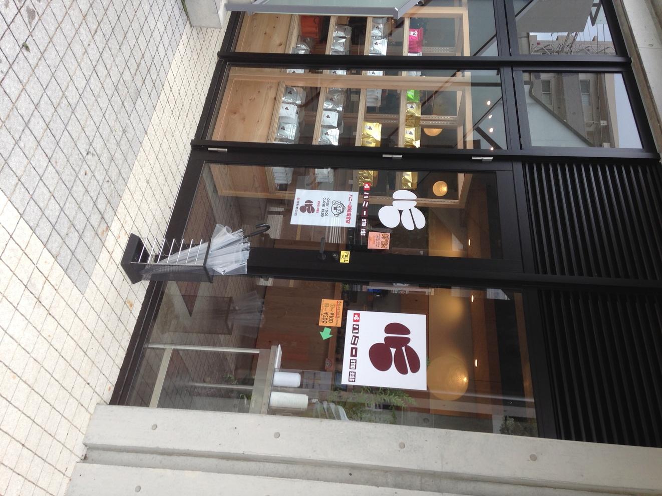 ハニー珈琲 高宮店