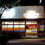 多良福 - 正面(2015年7月)